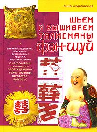 Шьем и вышиваем талисманы фэн-шуй Чудновская А.Г.