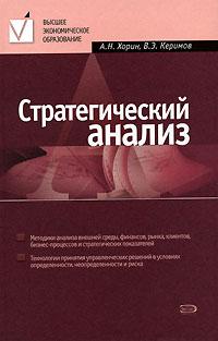 Стратегический анализ: учебное пособие