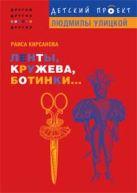 Кирсанова Р.М. - Ленты, кружева, ботинки...' обложка книги
