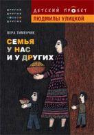 Тименчик В.М. - Семья у нас и у других' обложка книги