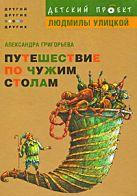 Григорьева А.А. - Путешествие по чужим столам' обложка книги