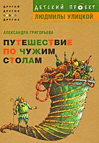 Путешествие по чужим столам Григорьева А.А.