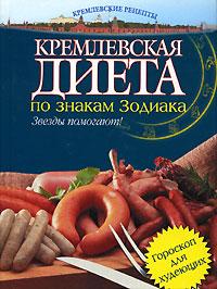 Кремлевская диета по знакам Зодиака