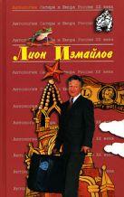 Измайлов Л. - Измайлов Лион' обложка книги