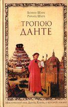 Шауб Б., Шауб Р. - Тропою Данте' обложка книги
