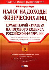 Налог на доходы физических лиц: комментарий к главе 23 Налогового кодекса Российской Федерации. 2-е изд., перераб. и доп.