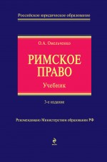 Римское право: Учебник. 3-е изд., испр. и доп.