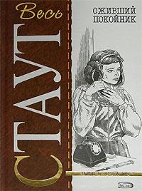 Оживший покойник: Детективные романы Стаут Р.