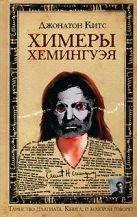 Китс Д. - Химеры Хемингуэя' обложка книги