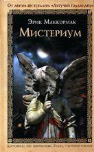 Маккормак Э. - Мистериум' обложка книги