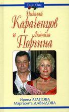 Агапова И.А., Давыдова М.А. - Николай Караченцов и Людмила Поргина' обложка книги