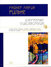 Избранные стихотворения Рильке Р.М.