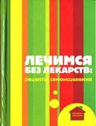 Жукова Т.М. - Лечимся без лекарств: Рецепты самоисцеления' обложка книги