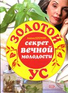 Корзунова А.Н. - Золотой ус: секрет вечной молодости' обложка книги