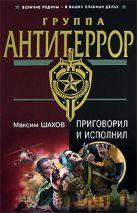 Шахов М.А. - Приговорил и исполнил' обложка книги