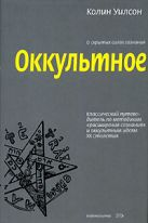 Уилсон К. - Оккультное' обложка книги