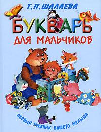 Букварь для мальчиков Шалаева Г.П.