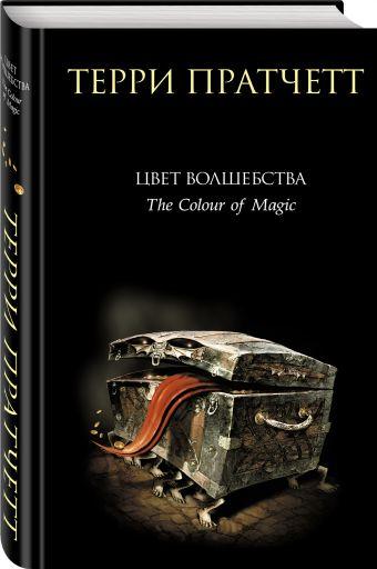 Цвет волшебства Пратчетт Т.