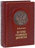 Яблочков М.Т. - История Российского дворянства' обложка книги