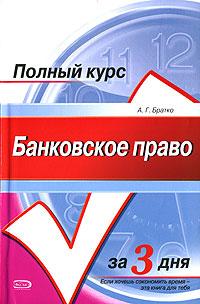 Банковское право: Курс лекций