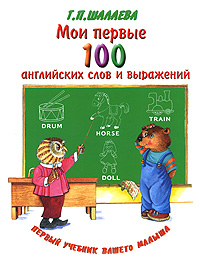 Мои первые 100 английских слов и выражений. Первый учебник вашего малыша Шалаева Г.П.