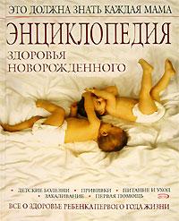 Энциклопедия здоровья новорожденного Гончарова Г.И.