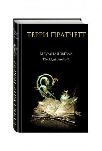 Терри Пратчетт - Безумная звезда обложка книги