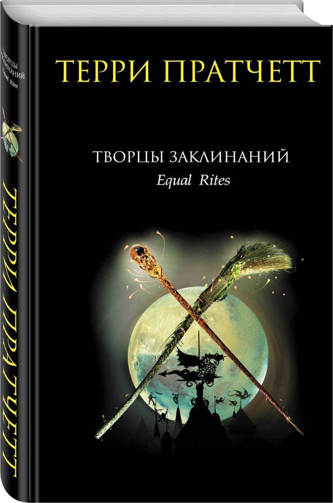 Терри Пратчетт - Творцы заклинаний обложка книги