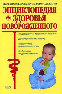 Энциклопедия здоровья новорожденного - фото 1
