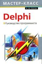 Поган А.М., Царенко Ю.А. - Delphi. Руководство программиста' обложка книги