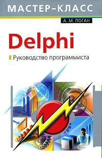 Delphi. Руководство программиста Поган А.М., Царенко Ю.А.