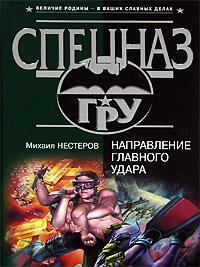 Направление главного удара Нестеров М.П.
