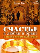 Бэт Е. - Счастье в любви и браке с искусством Благорус' обложка книги