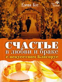 Счастье в любви и браке с искусством Благорус Бэт Е.
