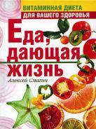 Смагин А.М. - Еда, дающая жизнь. Витаминная диета для вашего здоровья' обложка книги