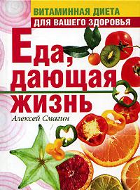 Еда, дающая жизнь. Витаминная диета для вашего здоровья Смагин А.М.