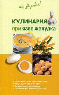 Кулинария при язве желудка Пчелинцева Н.М.