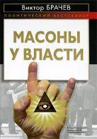 Брачев В.С. - Масоны у власти' обложка книги
