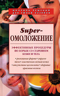 Superомоложение. Эффективные процедуры по борьбе со старением кожи и тела
