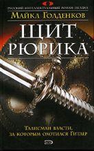 Голденков М. - Щит Рюрика' обложка книги