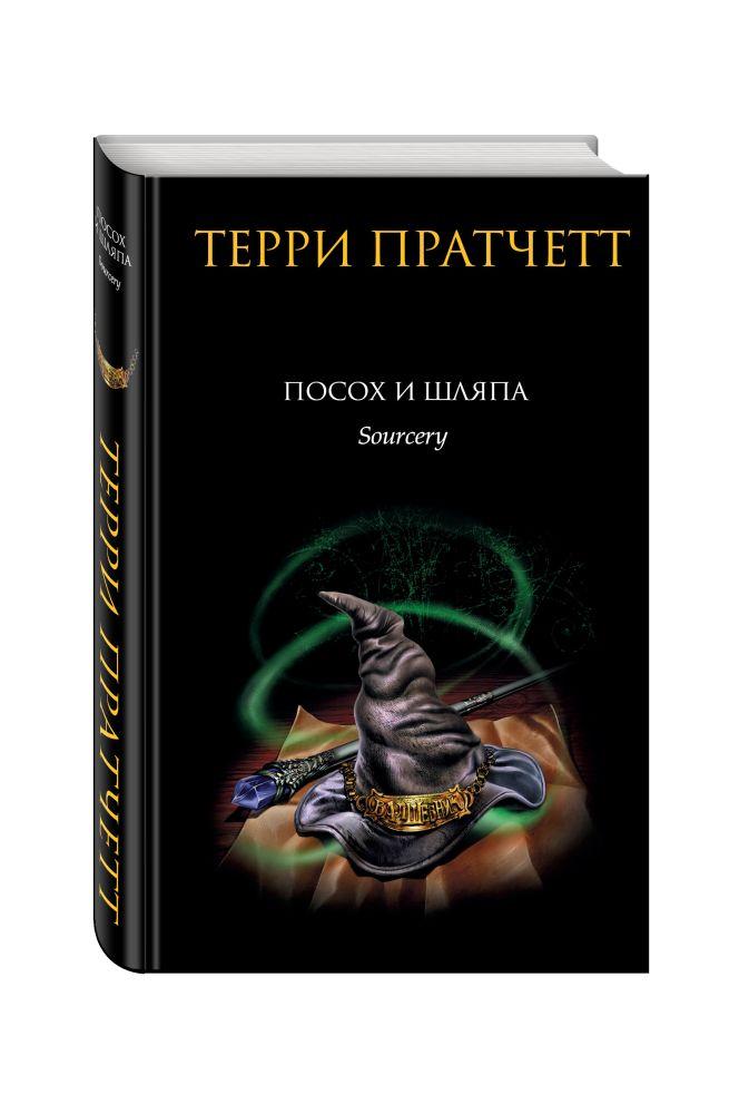 Терри Пратчетт - Посох и шляпа обложка книги