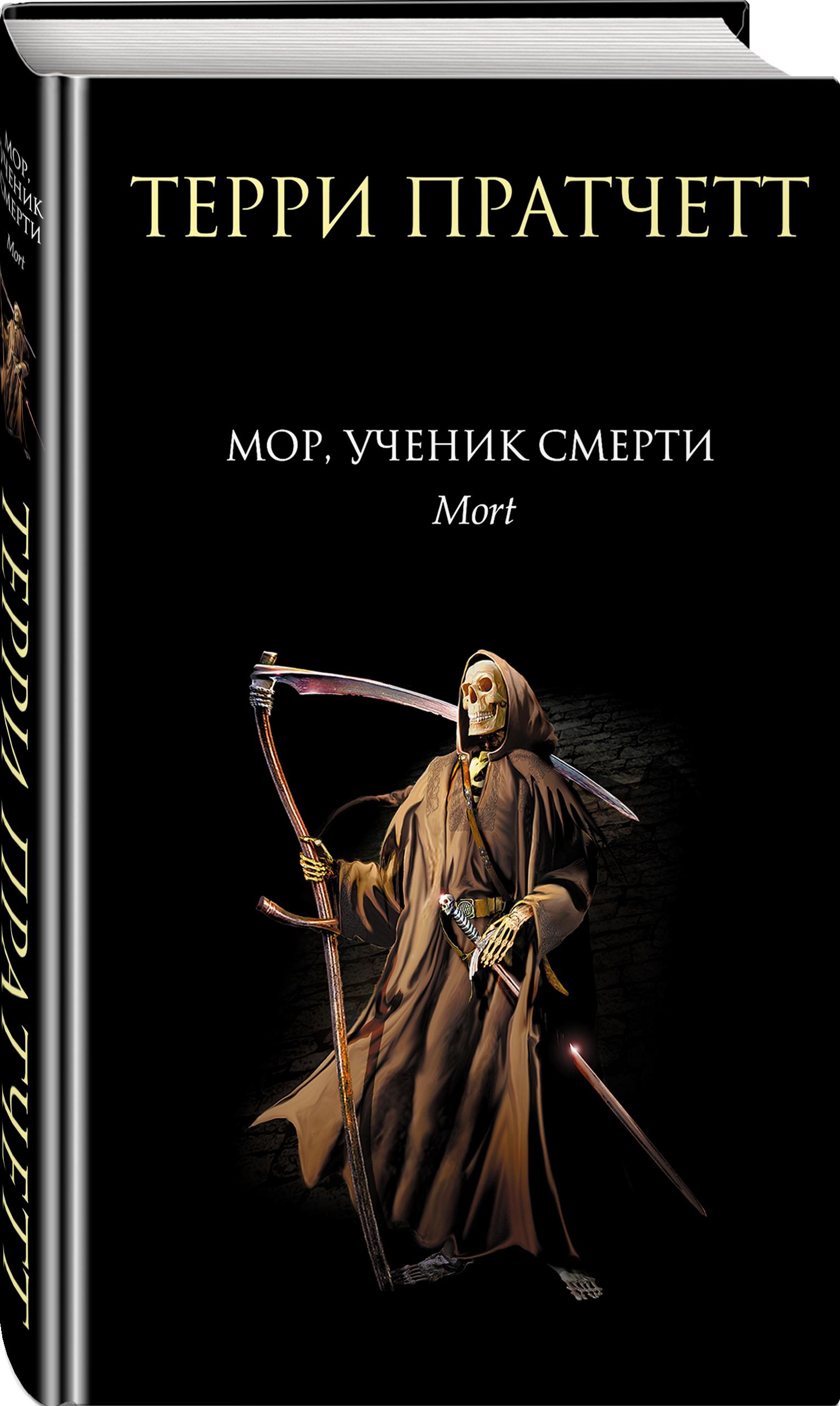Терри Пратчетт Мор, ученик Смерти