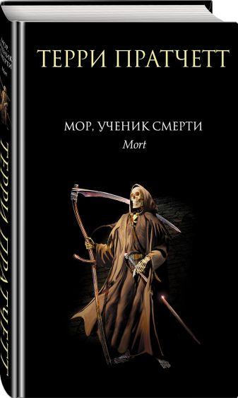 Терри Пратчетт - Мор, ученик Смерти обложка книги