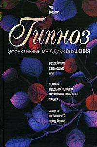 Джеймс Т., Флорес Л., Шобер Д. - Гипноз. Эффективные методики внушения обложка книги
