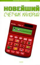Сербина Е.Н. - Новейший счетчик калорий' обложка книги
