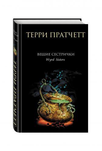 Терри Пратчетт - Вещие сестрички обложка книги