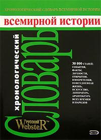 Хронологический словарь всемирной истории