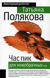 Час пик для новобрачных Полякова Т.В.