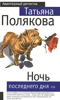 Ночь последнего дня: роман Полякова Т.В.