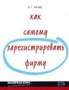Исаев С.Г. - Как самому зарегистрировать фирму' обложка книги